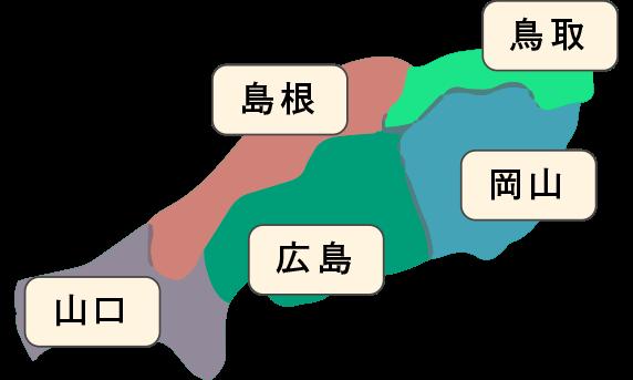 中国地方名称入りのイラスト2