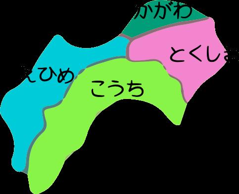 四国地方名称入りのイラスト
