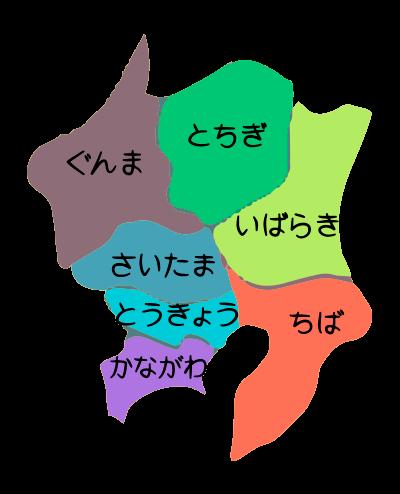 関東地方名称入りのイラスト