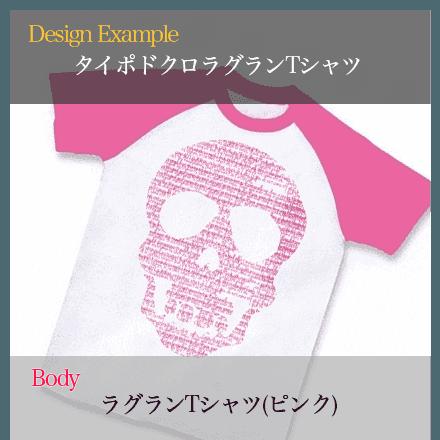 文字ドクロのラグランTシャツ