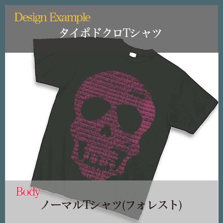 文字ドクロTシャツ ブラック