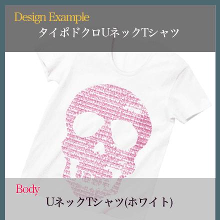 文字ドクロのU字ネックTシャツ