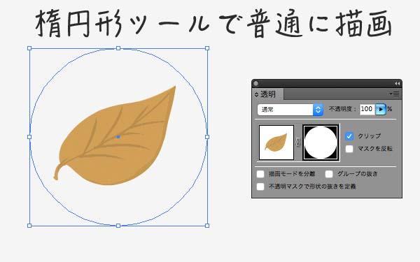 楕円形ツールでマスクに描画する