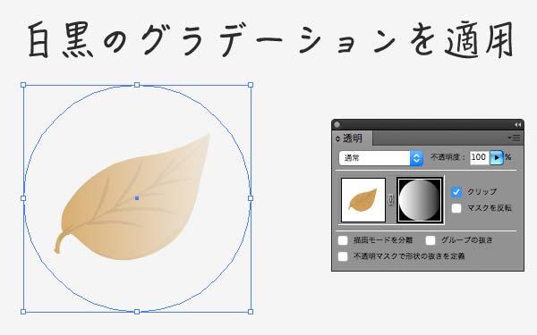 楕円にグラデーションを描く