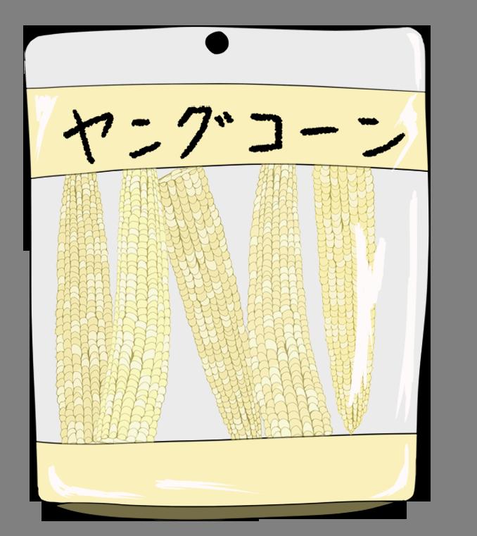 袋に入ったヤングコーンのイラスト