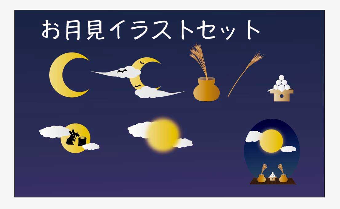 お月見の月のイラストベクターセット