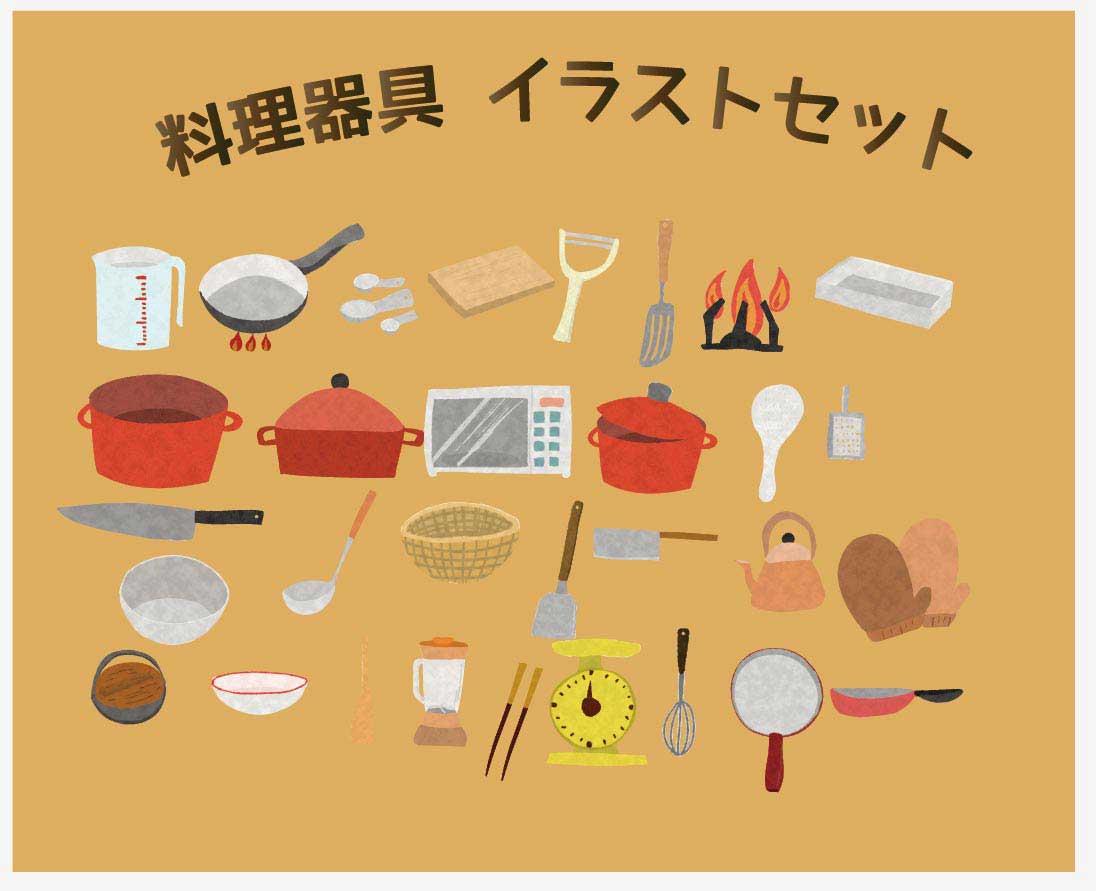 調理器具のベクターイラストセット