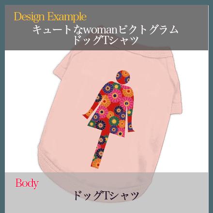 キュートなwomanピクトグラム ドッグTシャツ
