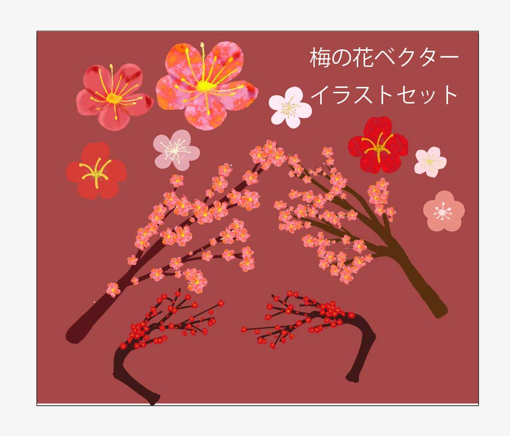 梅の花ベクターイラストセット