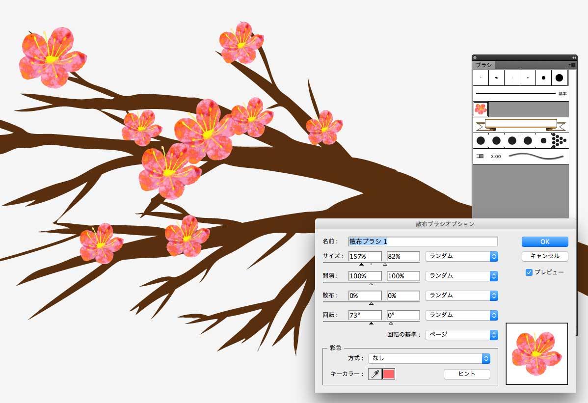 梅の花ブラシのランダム設定