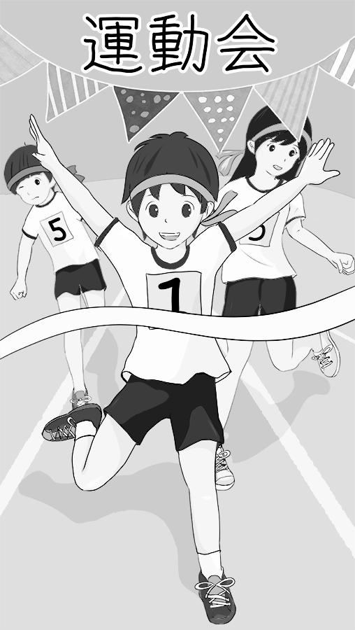 運動会のイラスト(ミニポスター)白黒印刷用