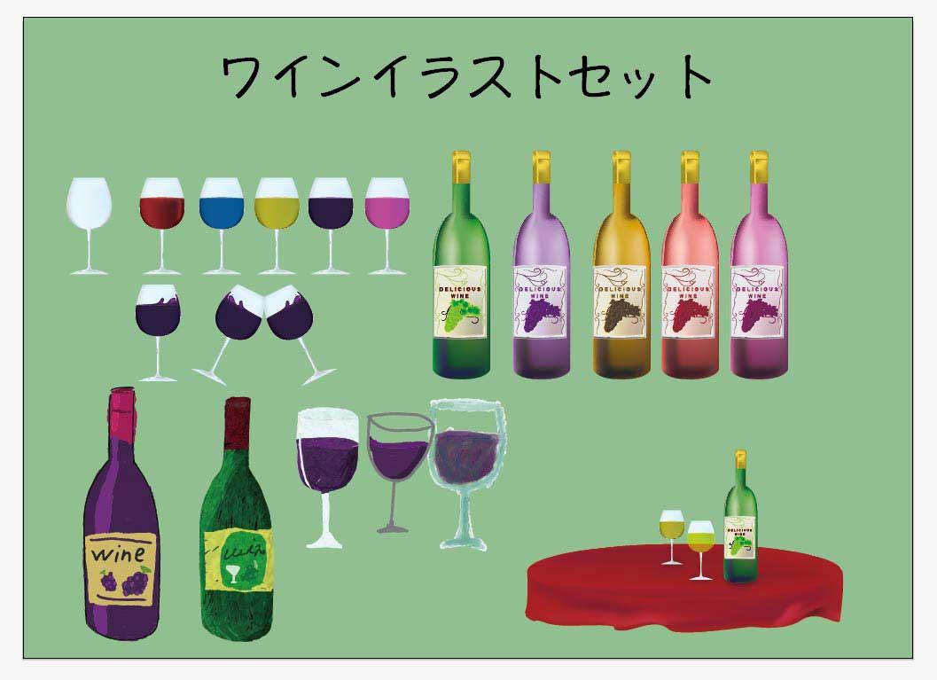 ワインのイラストベクターセット