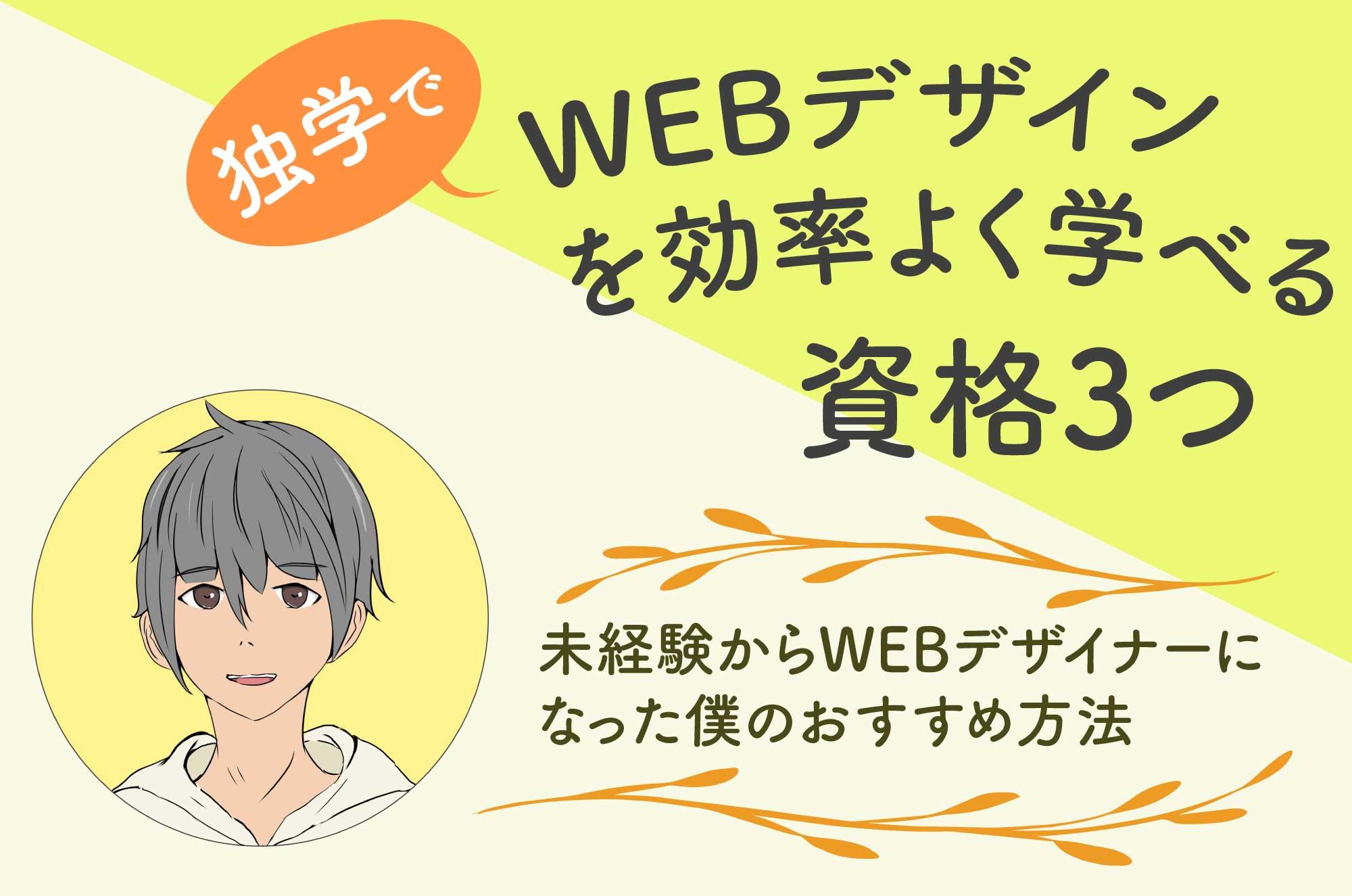 WEBデザインを独学で学べる未経験者におすすめな資格3つ