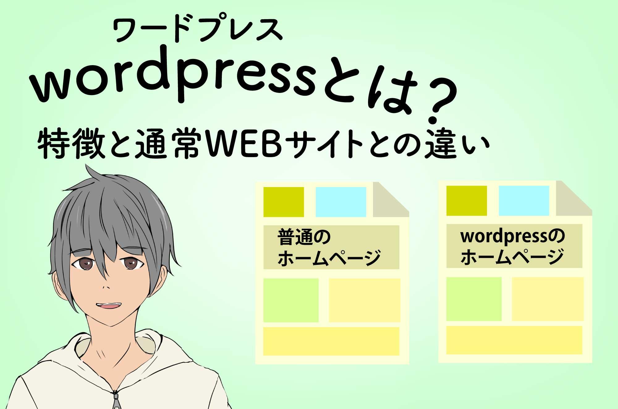 wordpress(ワードプレス)とは?特徴とメリット・デメリット