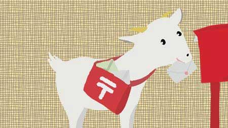 可愛いヤギのイラスト - 郵便屋の面白い無料キャラ素材