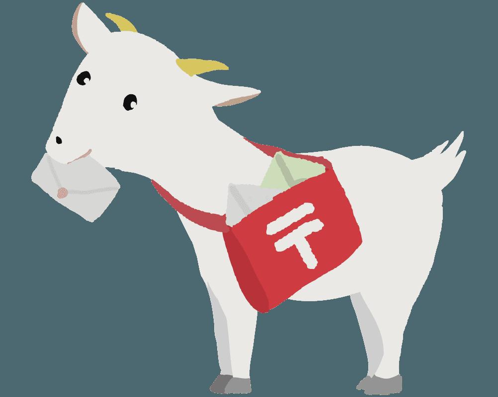 可愛いヤギのイラスト 郵便屋の面白い無料キャラ素材 チコデザ