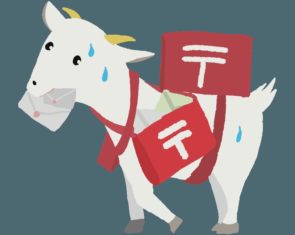 ノルマの多い郵便屋のヤギのイラスト