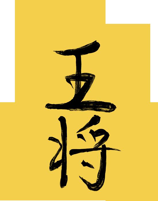 将棋の駒(王将)のイラスト