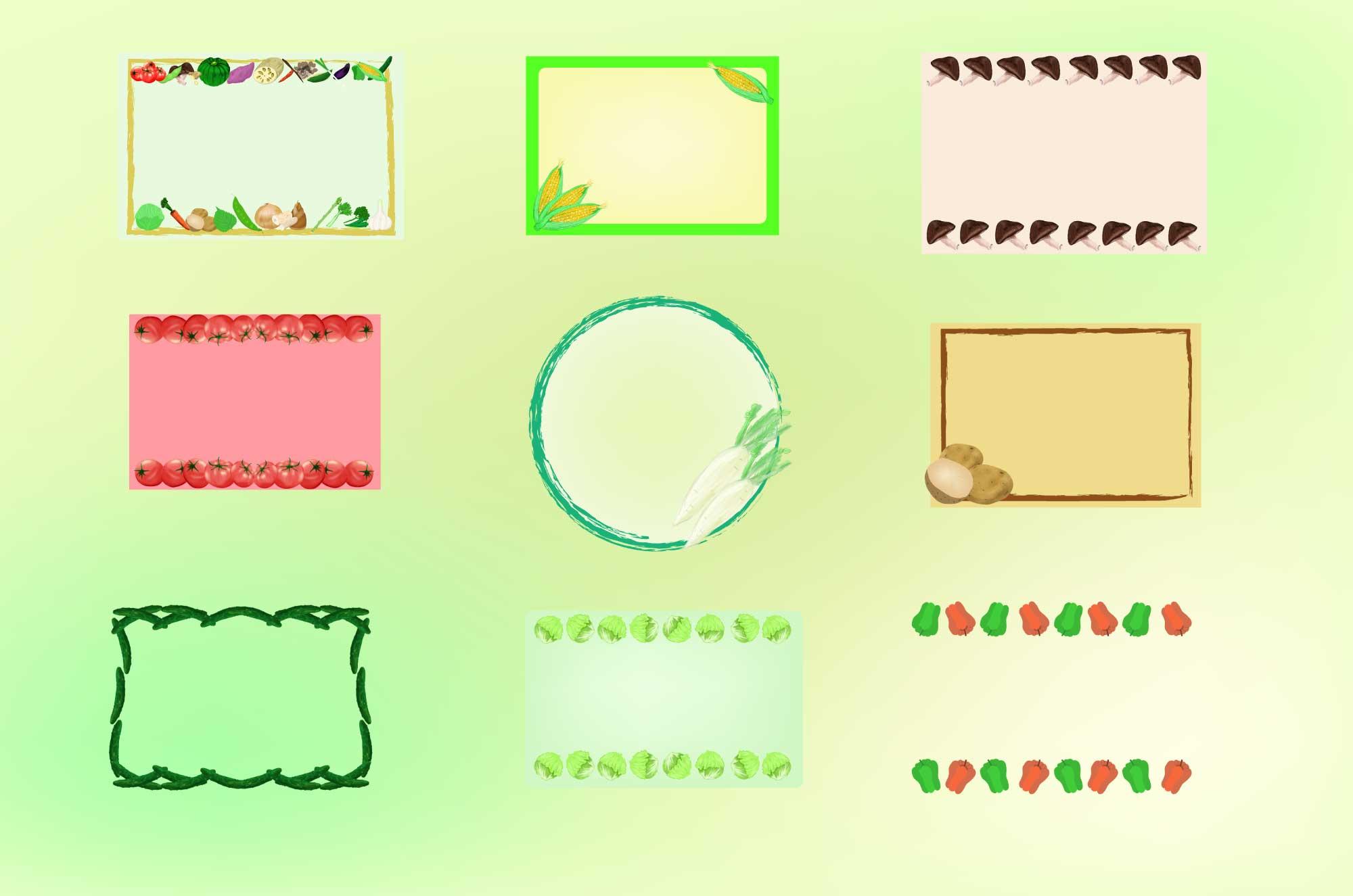 野菜のフレーム一覧 - 新鮮野菜デザインの枠のフリー素材