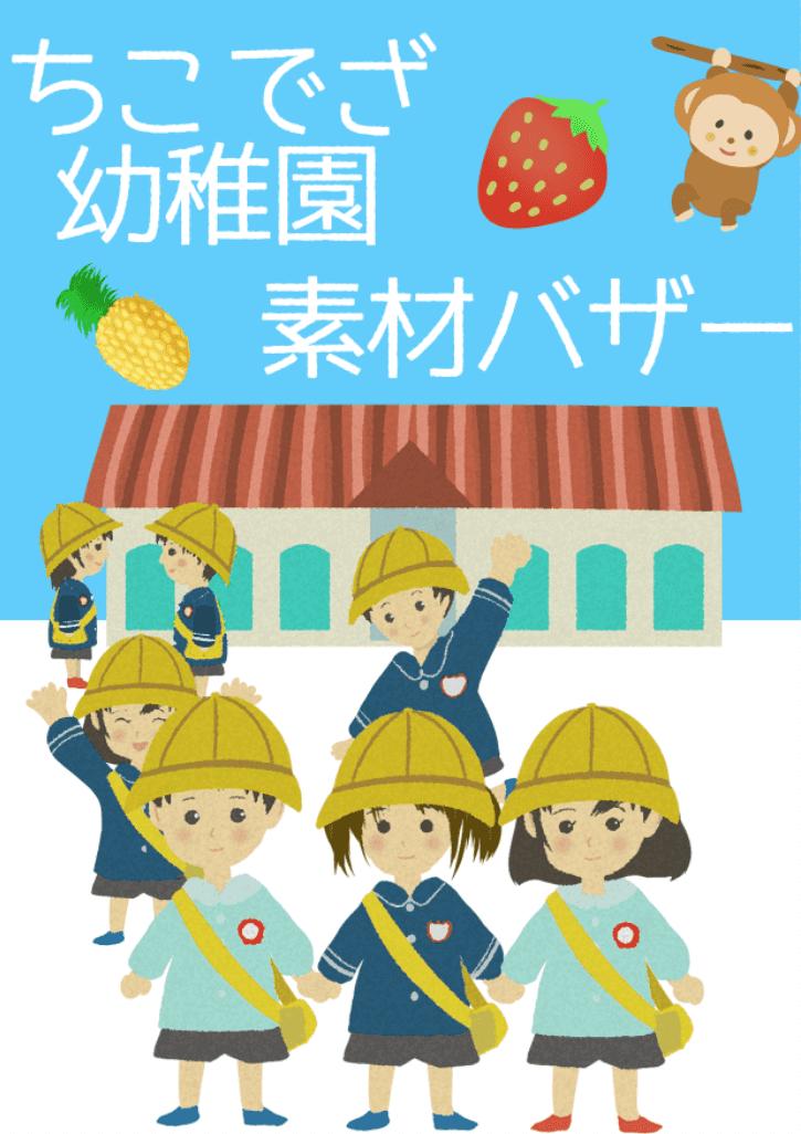 チコデザの素材を使った幼稚園ポスターのサンプル完成
