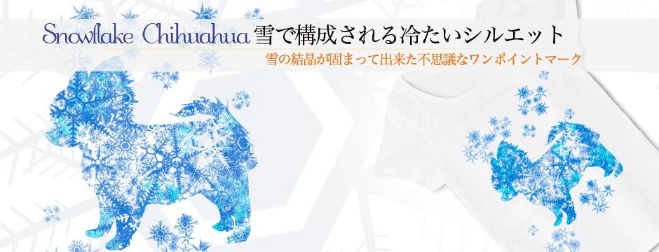 雪の結晶のアートなチワワのTシャツ淡色★可愛い雪がお洒落なデザインTシャツ