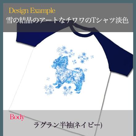 雪の結晶のチワワシルエット ラグランTシャツ