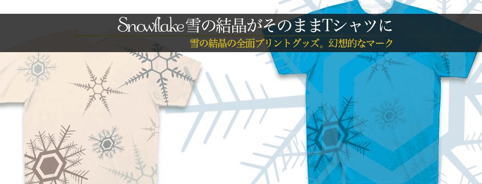 可愛い雪の結晶Tシャツ全面プリントTシャツ★