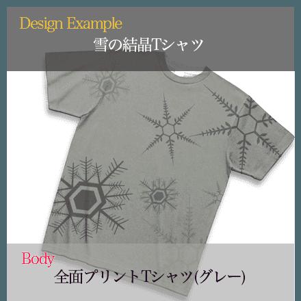 雪の結晶Tシャツ グレー