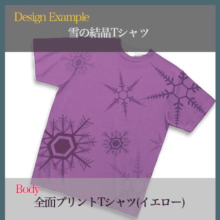 雪の結晶Tシャツ パープル