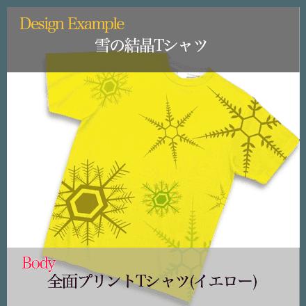 雪の結晶Tシャツ イエロー
