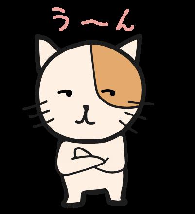 悩むゆる猫のイラスト