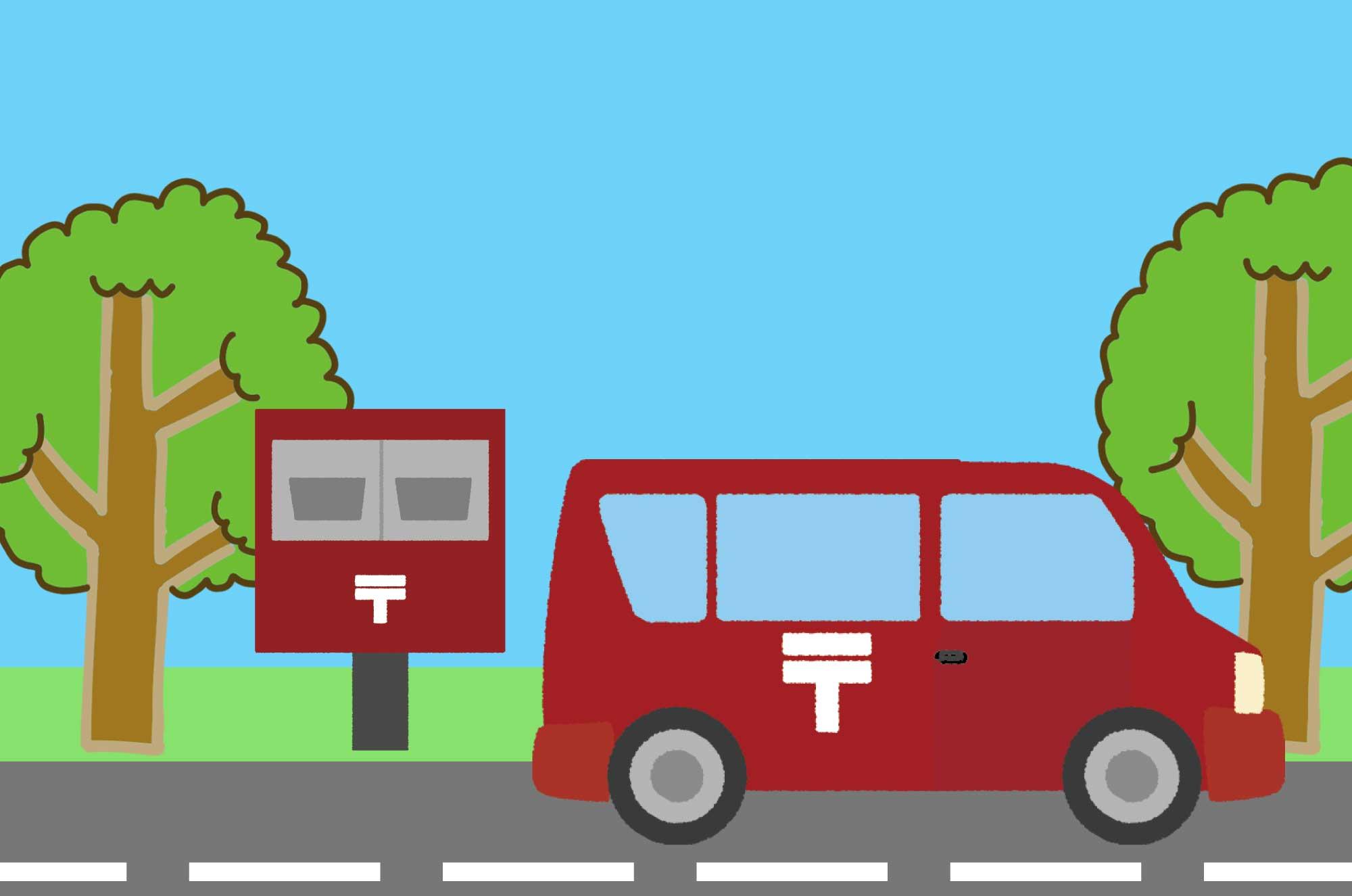 可愛い郵便車のイラスト - 手紙を運ぶ乗り物無料素材 - チコデザ