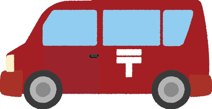 可愛い郵便車のイラスト(横)