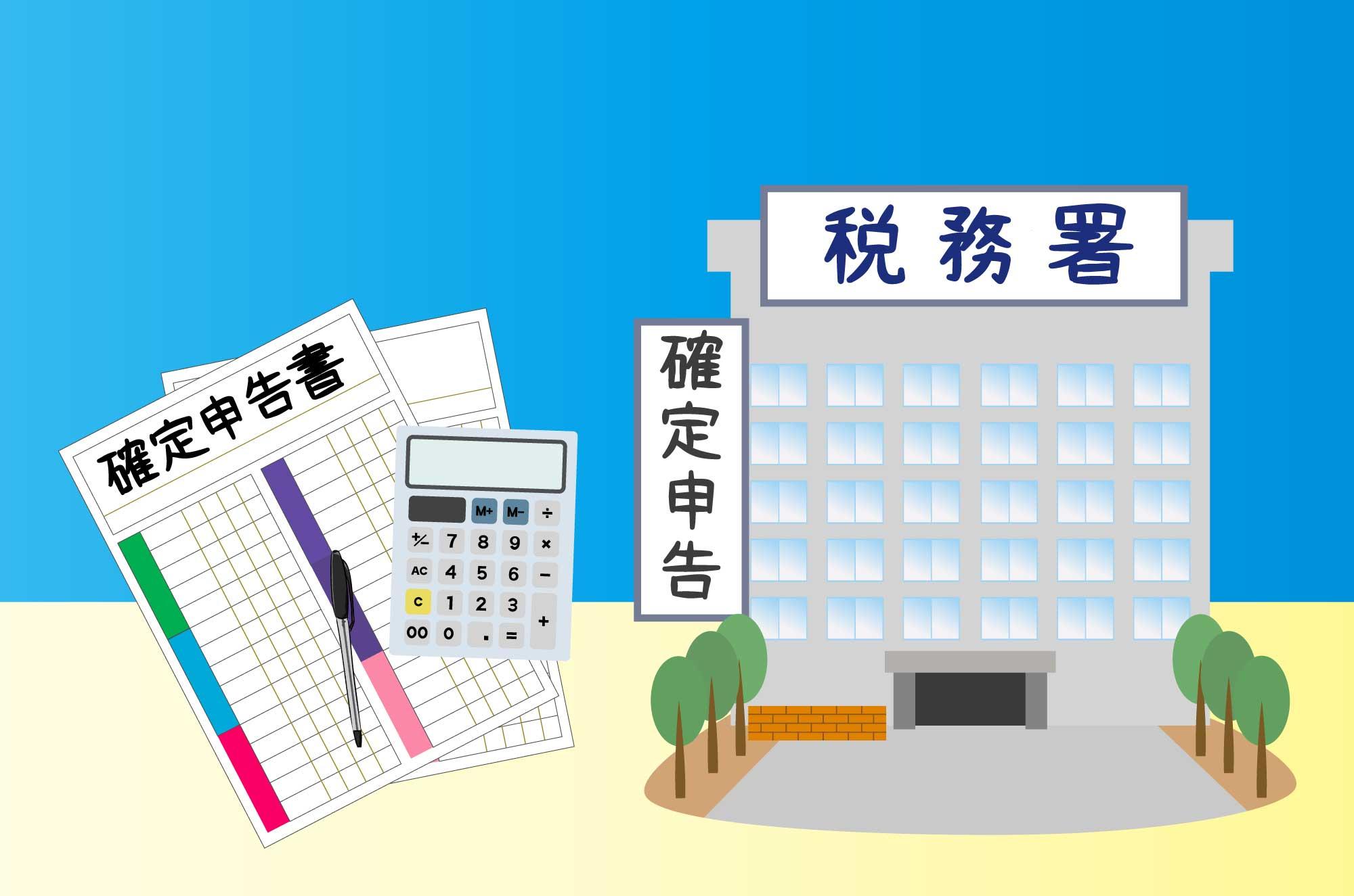 税務署の無料イラスト - 確定申告のイメージと建物