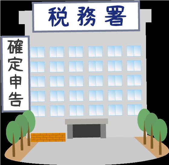 税務署のイラスト